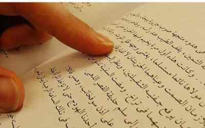 Перевод с арабского языка оказываем услуги