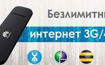 Безлимитный интернет Билайн МТС Мегафон оказываем услуги