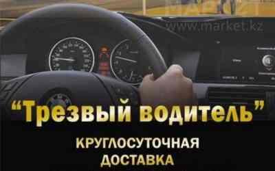 Услуга трезвый водитель автопилот оказываем услуги