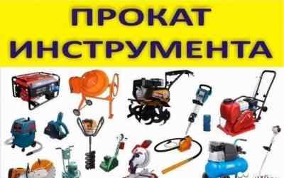 Прокат инструмент оказываем услуги