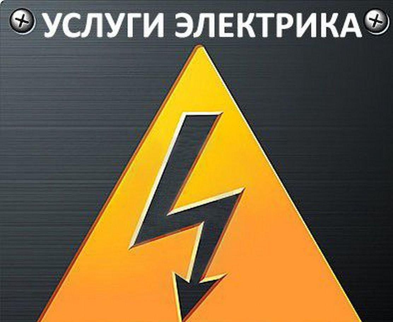 Услуги Электрика оказываем услуги