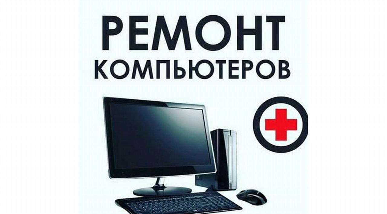 Ремонт компьютеров оказываем услуги